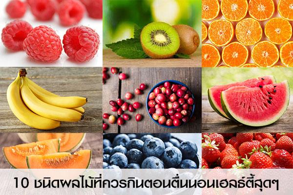 10 ชนิดผลไม้ที่ควรกินตอนตื่นนอน