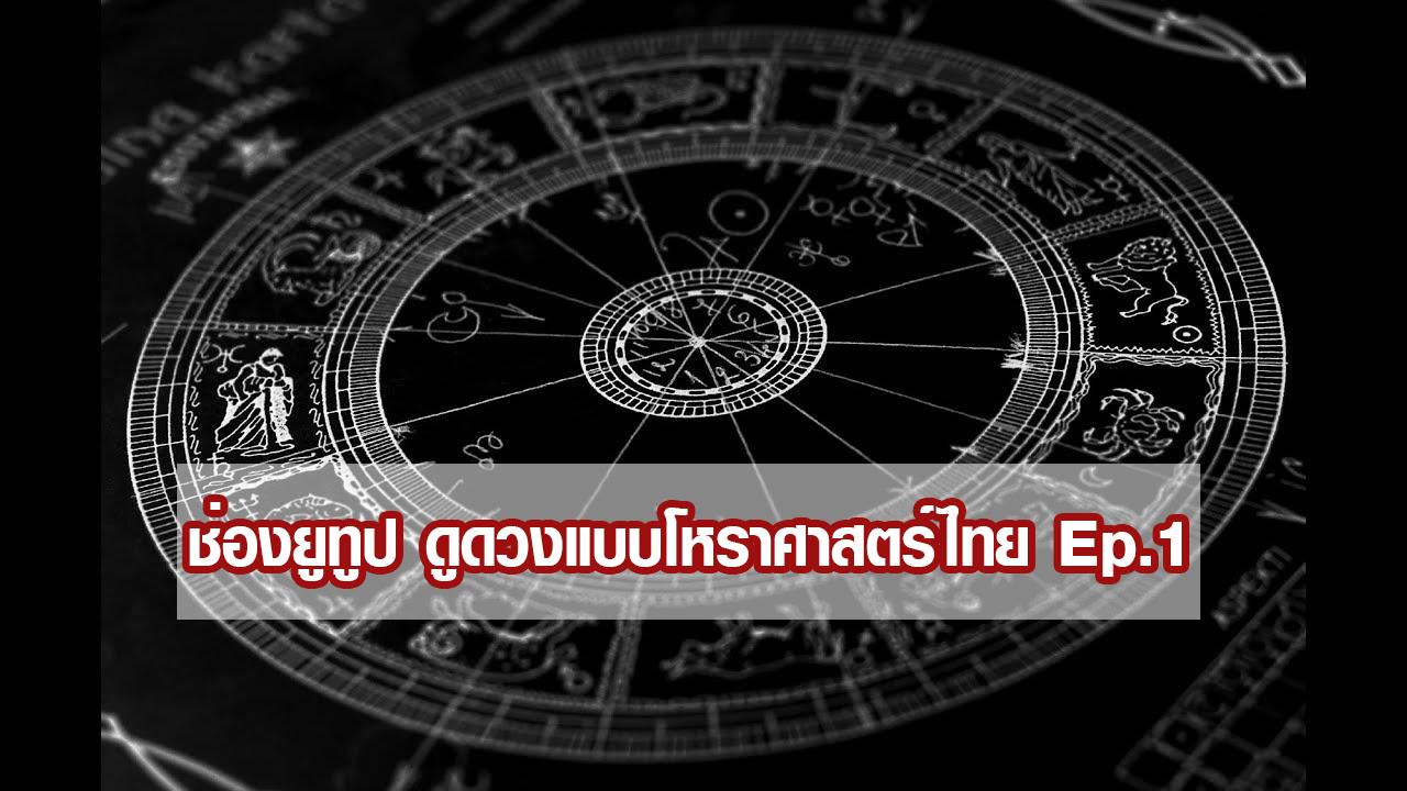 ช่องยูทูป ดูดวงแบบโหราศาสตร์ไทย Ep.1
