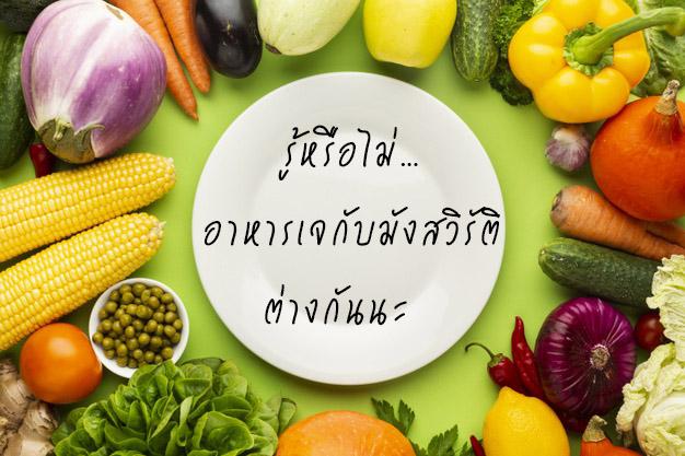 รู้หรือไม่…อาหารเจกับมังสวิรัติ ต่างกันนะ