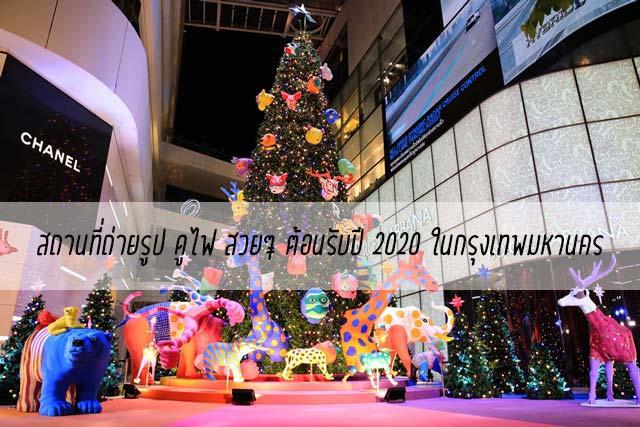 สถานที่ถ่ายรูป ดูไฟ สวยๆ ต้อนรับปี 2020 ในกรุงเทพมหานคร