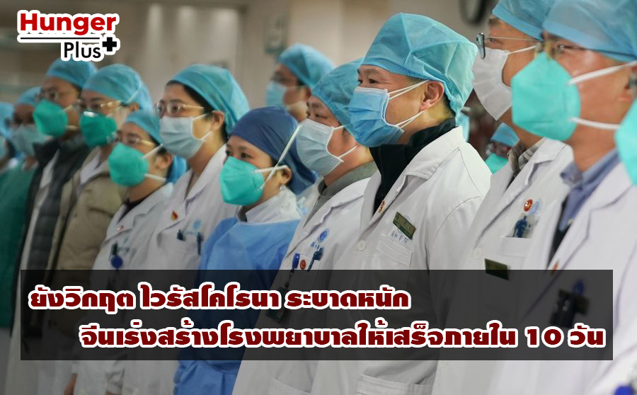 ยังวิกฤต ไวรัสโคโรนา ระบาดหนักจีนเร่งสร้างโรงพยาบาลให้เสร็จภายใน 10 วัน