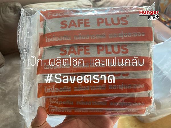 นุชของเป๊ก ผลิตโชค ร่วมใจช่วยกัน #saveตราด ด้อมคุณภาพต้องแชร์ ข่าวออนไลน์ ข่าวบันเทิงดารา อัพเดทข่าวกีฬา