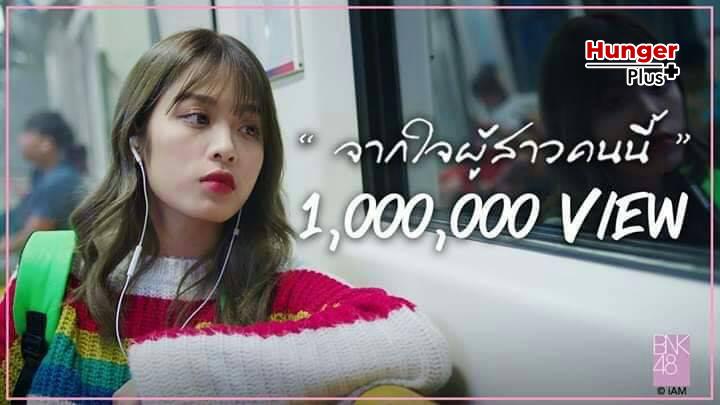 """""""ทะลุ 1 ล้านวิว"""" เพลง 'จากใจผู้สาวคนนี้' แทนคำขอบคุณจากสาว ๆ BNK48"""