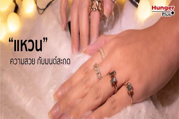 """""""แหวน"""" ความสวยกับมนต์สะกด"""