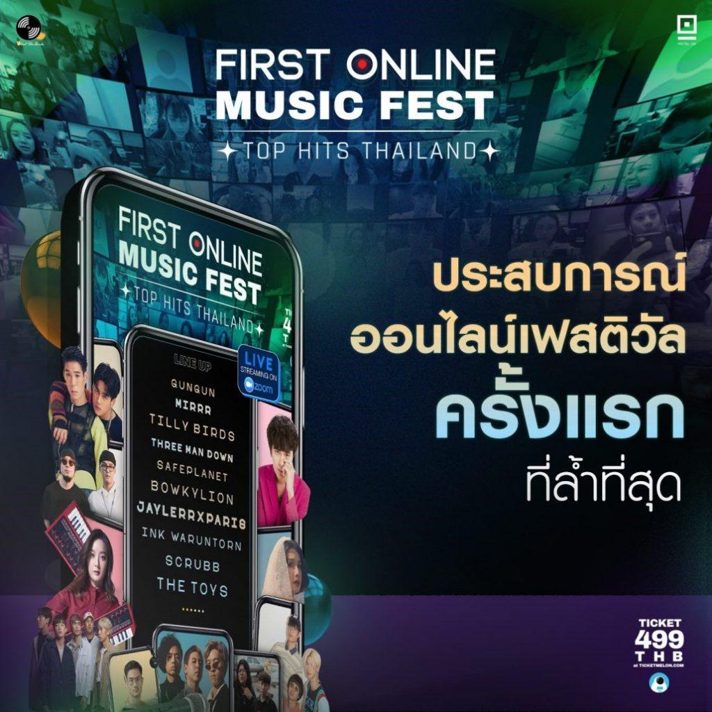 ครั้งแรกในไทย!!! กับการรวมตัวครั้งยิ่งใหญ่ของเหล่าศิลปินดังหลายคนในงาน First Interactive Online Music Festival: Top Hits Thailand ข่าวบันเทิง ข่าวออนไลน์ Concert First Interactive Online Music Festival: Top Hits Thailand