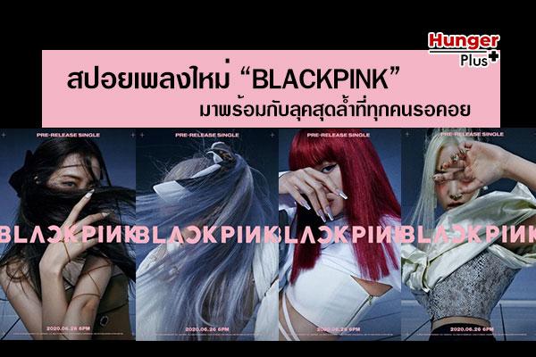 """สปอยเพลงใหม่ """"BLACKPINK"""" มาพร้อมกับลุคสุดล้ำที่ทุกคนรอคอย"""