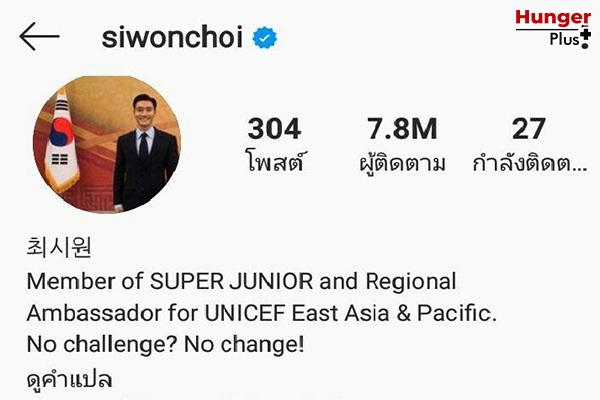 รีวิวไอดอลมหาเศรษฐี ซีวอน Super Junior ข่าวดารา ข่าวบันเทิง ข่าวออนไลน์ SuperJunior SiwonChoi