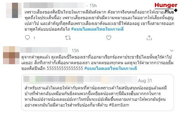 """อากาเซ่ไทยยังคงซบพอร์ต """"แบมแบม GOT7"""" หลังจากถูกพาดพิงถึงเรื่องการเมือง ข่าวดารา ข่าวบันเทิง ข่าวออนไลน์ ข่าวฟุตบอล แบมแบมGOT7"""