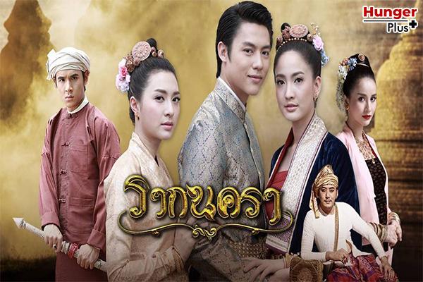 3 ละครไทยที่รีเมคแล้วปังแบบม้ามืด ข่าวดารา ข่าวบันเทิง ข่าวออนไลน์ ข่าวฟุตบอล ละครไทยรีเมค