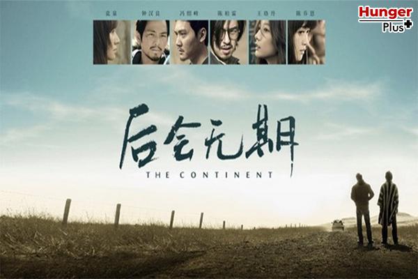"""The Continent – G.E.M"" เพลงจีนเคล้ากลิ่นอายของเพลงอมตะ ""The End Of The World"" ข่าวดารา ข่าวบันเทิง ข่าวออนไลน์ ข่าวฟุตบอล TheContinent GEM"