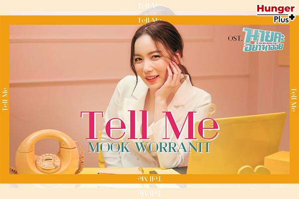 ยิ่งฟังยิ่งเคลิ้ม…Tell Me – มุก วรนิษฐ์ OST.นายคะ อย่ามาอ่อย