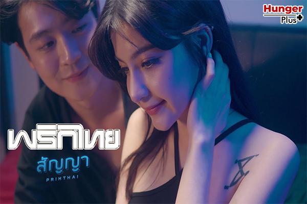 """""""สัญญา – พริกไทย"""" เพลงใหม่ของผู้หญิงที่หวังรักแท้"""